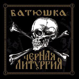 БАТЮШКА (BATUSHKA) – Черная Литургия